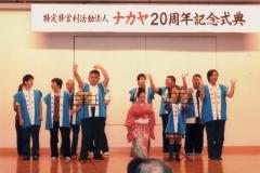 歌って〜踊って〜ハ〜イ〜ヤ〜