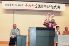 ナカヤ20周年記念式典理事長あいさつ「これからもナカヤをよろしくね!!」