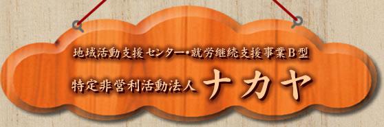 特定非営利活動法人ナカヤオフィシャルサイト